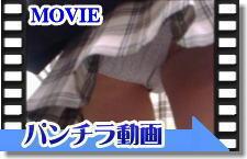 Up Skirt movie
