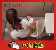 トイレ動画